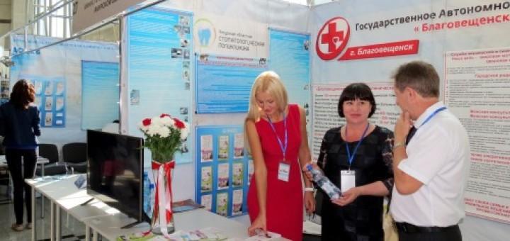 Амурская медицина на «АмурЭкспоФоруме-2014»
