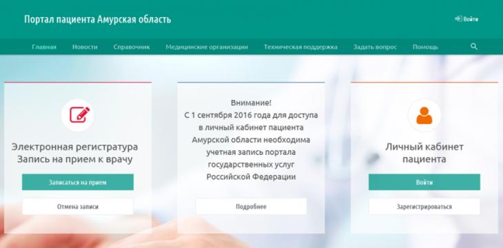 Медицина28.рф – Портал пациента Амурской области