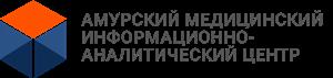 Амурский медицинский информационно-аналитический центр