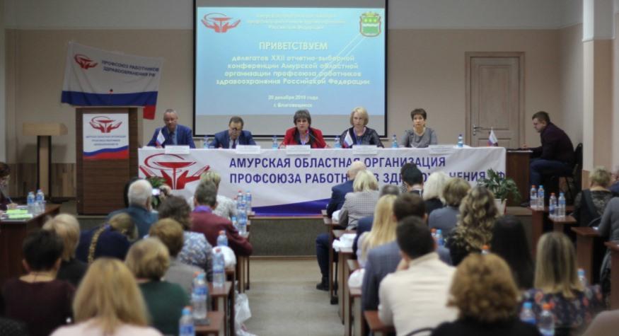 20 декабря 2019 года в городе Благовещенске прошла отчетно-выборная конференция Амурской областной организации Профсоюза работников здравоохранения РФ