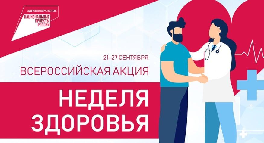С 21 по 27 сентября в России проходит «Неделя здоровья»